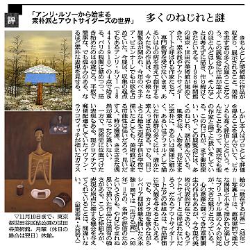 asahi-2013-10-16-TYO-E-V99-P99-9-9.jpg